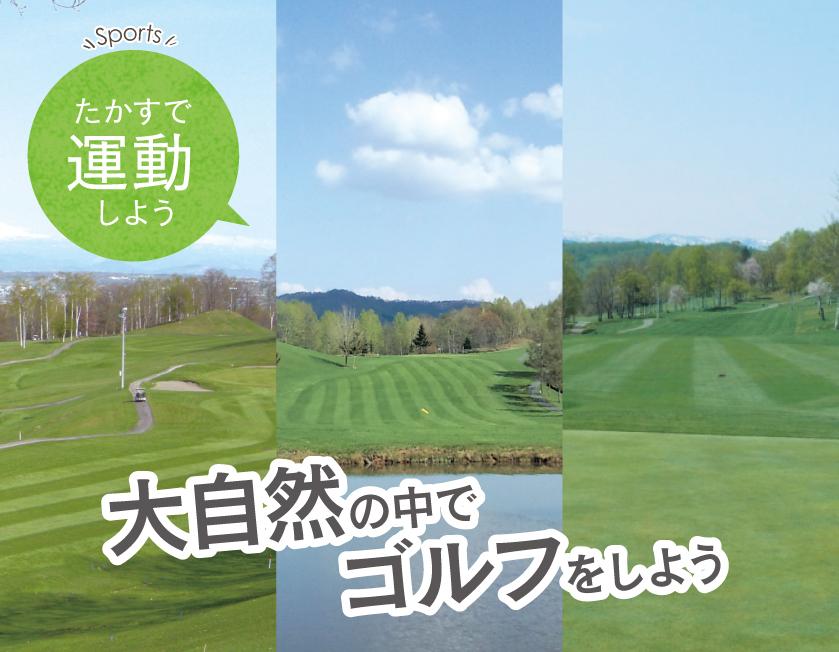 鷹栖町のゴルフ場