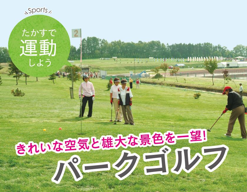 鷹栖町のパークゴルフ場